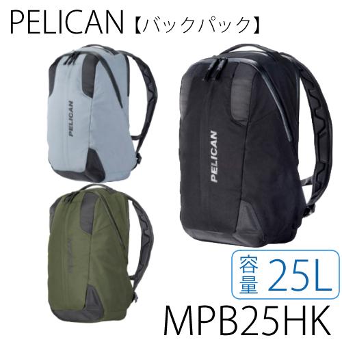 【メーカー直送】【代引不可】PELICAN ペリカン MPB25HK バックパック (カラー選択:ブラック/グレー/ODグリーン)(快適家電デジタルライフ)