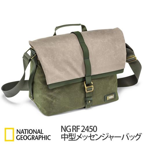 (メーカー直送)(代引不可) ナショナルジオグラフィック NG RF 2450 中型メッセンジャーバッグ (ラッピング不可) (快適家電デジタルライフ)