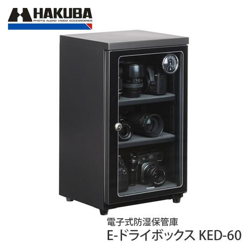 【メーカー直送】【代引不可】 ハクバ 防湿庫 E-ドライボックス KED-60 【ラッピング不可】【快適家電デジタルライフ】
