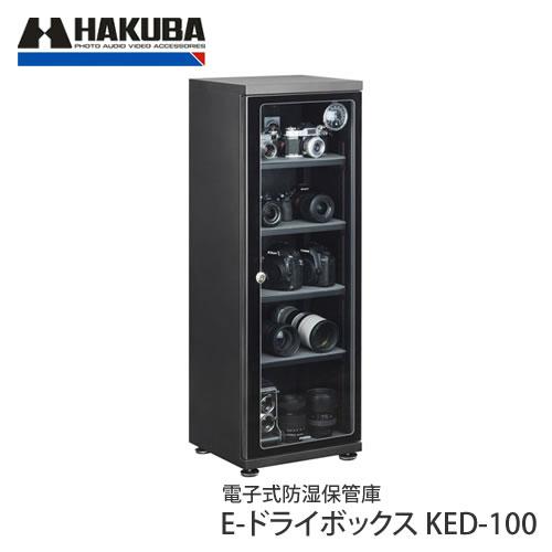 【メーカー直送】【代引不可】 ハクバ 防湿庫 E-ドライボックス KED-100 【ラッピング不可】【快適家電デジタルライフ】