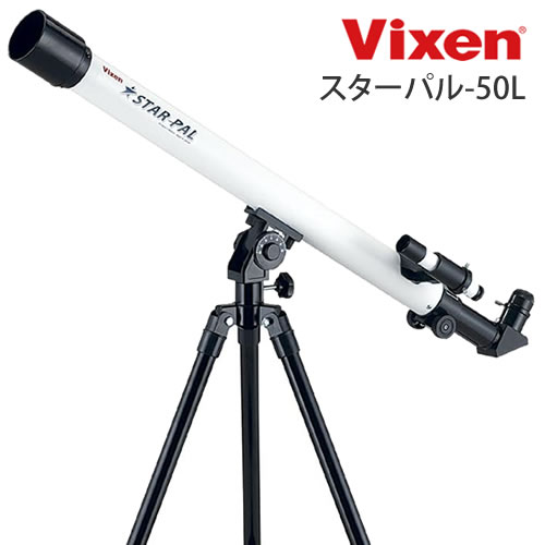 ビクセン 天体望遠鏡 スターパル-50L 【ラッピング不可】【快適家電デジタルライフ】