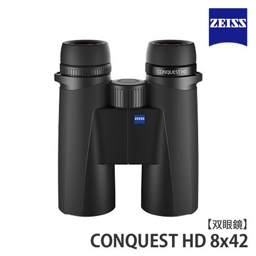カールツァイス 双眼鏡 CONQUEST HD 8x42 【快適家電デジタルライフ】