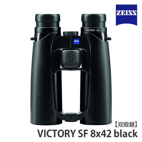 【代引不可】 カールツァイス 双眼鏡 VICTORY SF 8x42 black 【快適家電デジタルライフ】