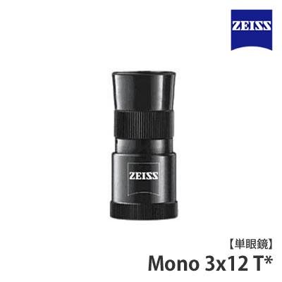 カールツァイス 単眼鏡 Mono 3x12 【快適家電デジタルライフ】