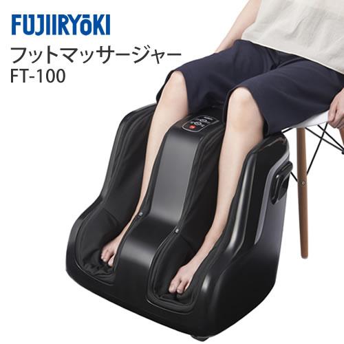 フジ医療器 フットマッサージャー FT-100 【ラッピング不可】【快適家電デジタルライフ】