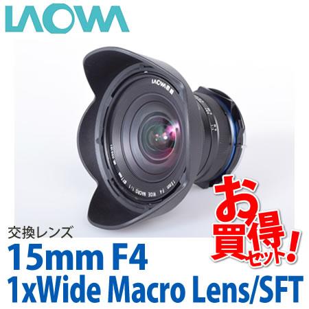【★レンズフィルター&クリーニングキット等セット】LAOWA(ラオワ) 交換レンズ 15mm F4 1xWide Macro Lens/SFT [マウント選択式]【快適家電デジタルライフ】