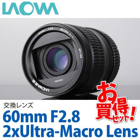 【★レンズフィルター&クリーニングキット等セット】LAOWA(ラオワ) 交換レンズ 60mm F2.8 2xUltra-Macro Lens [マウント選択式]【快適家電デジタルライフ】