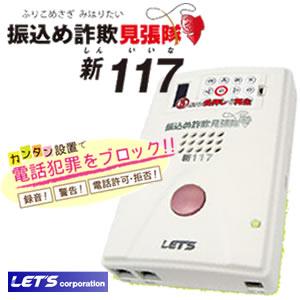 (防犯録音装置) レッツコーポレーション 振り込め詐欺見張隊新117 L-FSM-N117 (振込詐欺・振り込み詐欺対策)【快適家電デジタルライフ】