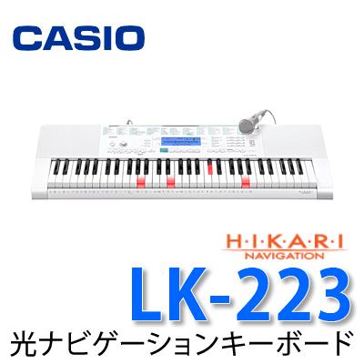 【送料無料】 CASIO [カシオ] 光ナビゲーションキーボード LK-223【ラッピング不可】【快適家電デジタルライフ】