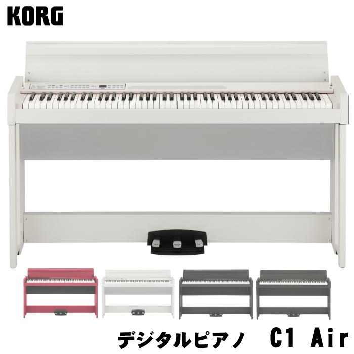 (メーカー直送)(代引不可) (沖縄・離島発送不可)電子ピアノ コルグ C1 AIR-WH ホワイト (ラッピング不可)(快適家電デジタルライフ)