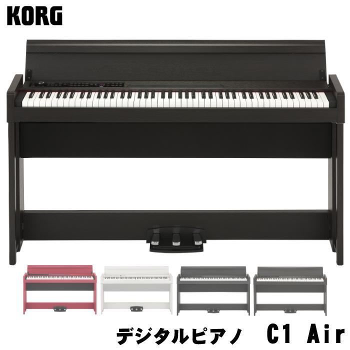 (沖縄・離島発送不可)電子ピアノ コルグ C1 AIR-BR ブラウン (ラッピング不可)(快適家電デジタルライフ)