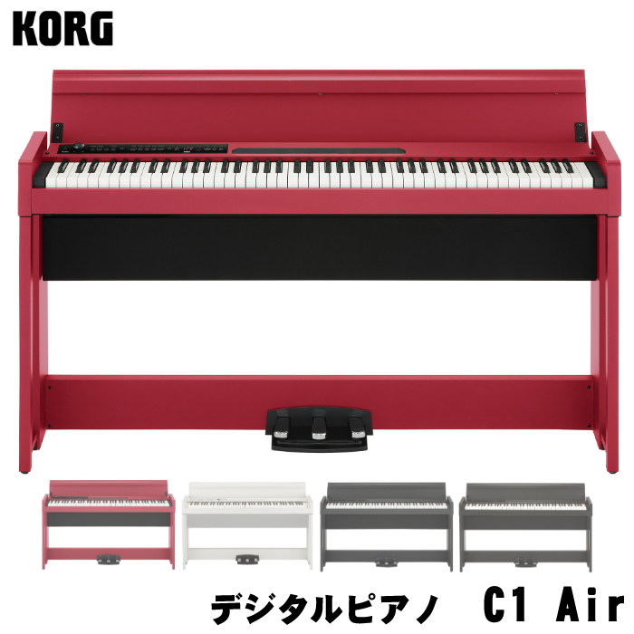 (メーカー直送)(代引不可) (沖縄・離島発送不可)電子ピアノ コルグ C1 AIR-RD レッド (ラッピング不可)(快適家電デジタルライフ)