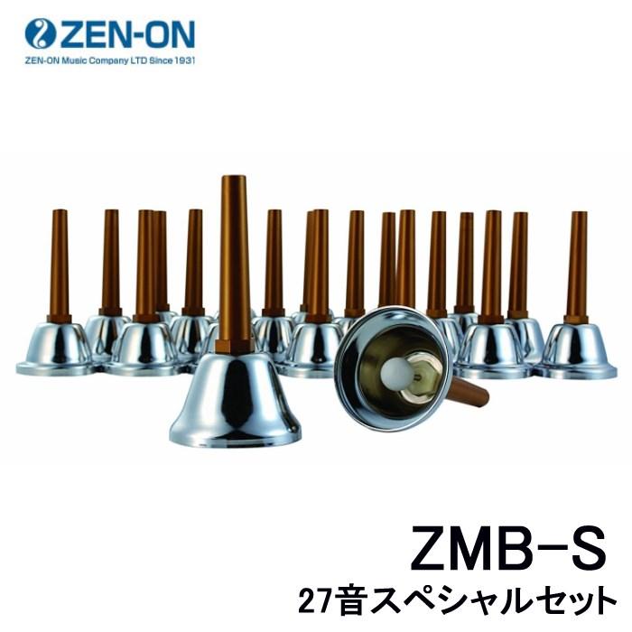 (ミュージックベル/ハンドベル) (ゼンオン)全音 シルバー ZMB-S 27音スペシャルセット (ラッピング不可)(快適家電デジタルライフ)