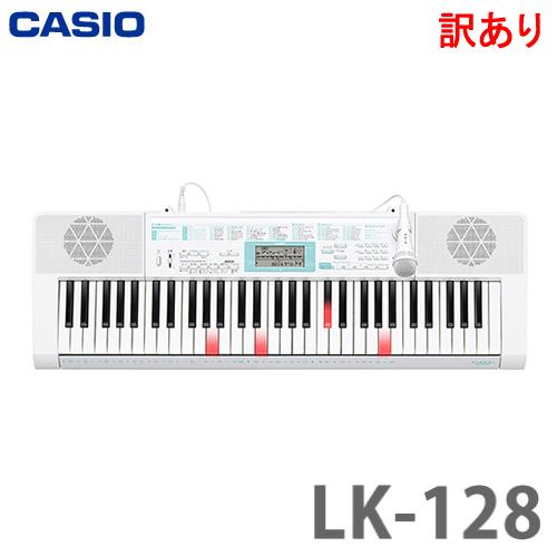 (開梱品:商品箱破れ)電子キーボード CASIO(カシオ) LK-128 (LK128)(ラッピング不可)(快適家電デジタルライフ)
