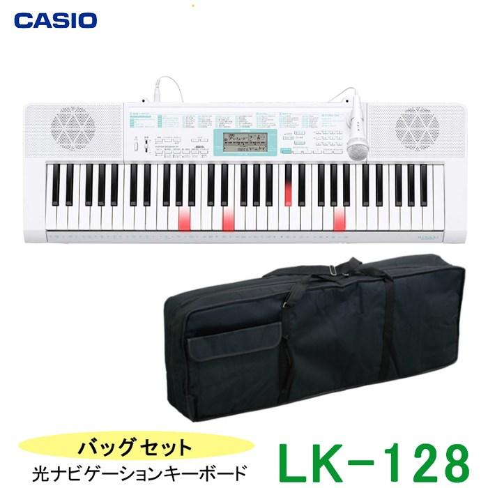 (セット商品) 電子キーボード CASIO(カシオ) LK-128&キーボードバッグ KBB-M ブラック 61鍵用 (ラッピング不可)(快適家電デジタルライフ)