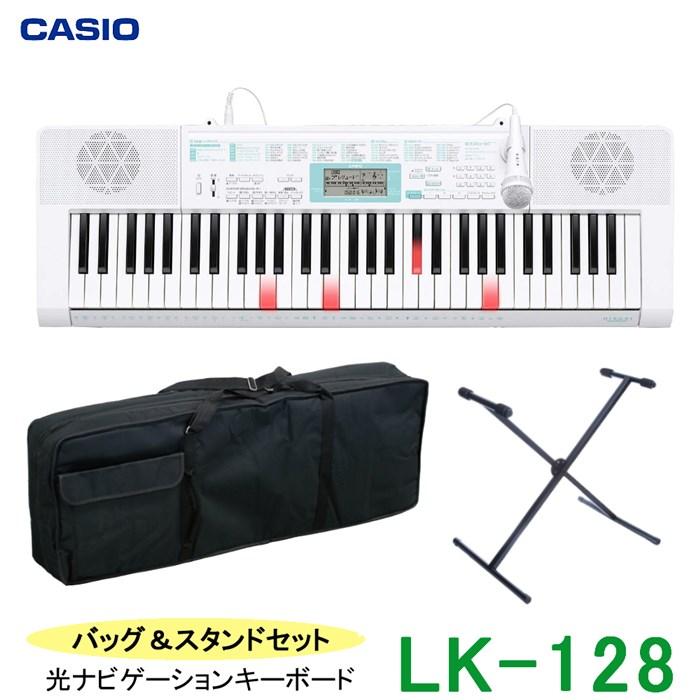 (セット商品) 電子キーボード CASIO(カシオ) LK-128&キーボードバッグ KBB-M ブラック 61鍵用&純正スタンド (ラッピング不可)(快適家電デジタルライフ)