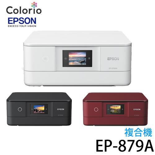 EPSON (エプソン) 複合機 EP-879A [カラー選択:ブラック/ホワイト/レッド] 【ラッピング不可】【快適家電デジタルライフ】