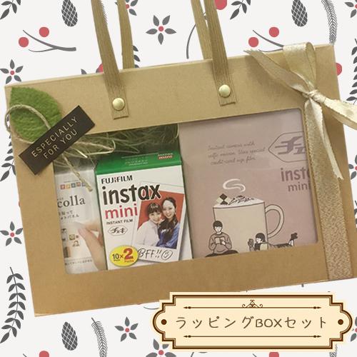 (ラッピングBOXセット)フジフイルム インスタントカメラ チェキ instax mini 8+ ココア (FUJIFILM)(快適家電デジタルライフ)