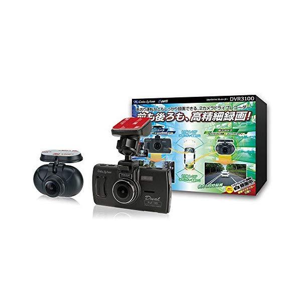 データシステム 2カメラドライブレコーダー DVR3100 Gセンサー搭載 12V/24V車対応 (ドラレコ)(DataSystem)(快適家電デジタルライフ)