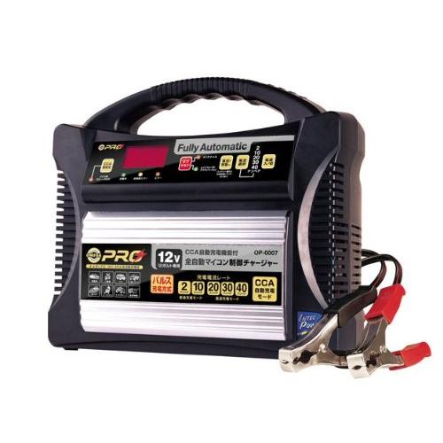 オメガプロ OP-0007 バッテリーチャージャー( 品番:009020) (バッテリー充電器)(OMEGA PRO)