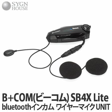 【送料無料】SYGN HOUSE(サインハウス) 00078558 B+COM(ビーコム) SB4X Lite bluetoothインカム ワイヤーマイク UNIT【バイク用品】【快適家電デジタルライフ】