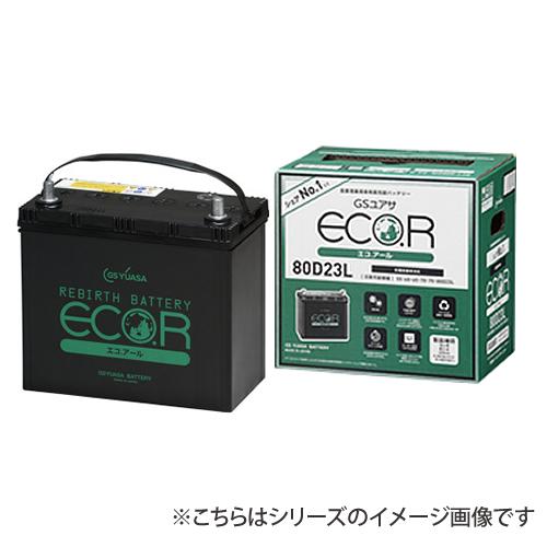 (メーカー直送)(代引不可) ジーエス・ユアサ 車用バッテリー ECO.R ECT-80D23L (エコアール)(GSユアサ)