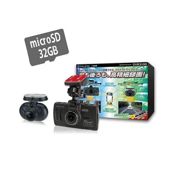 (microSDHC32GB付き)データシステム 2カメラドライブレコーダー DVR3100 Gセンサー搭載 12V/24V車対応 (ドラレコ)(DataSystem)(快適家電デジタルライフ)