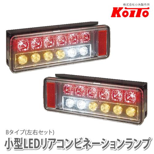 【左右セット】小糸製作所 LEDRCL-24RK/LK 小型LEDリアコンビネーションランプ Bタイプ(バックブザー無)