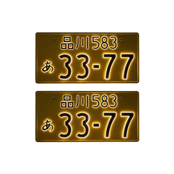 (2枚セット)井上工業 字光式ナンバープレート照明器具 2526-12V-G ガンメタ LEDパーフェクトecoII 軽自動車用 (カー用品) (ラッピング不可)(快適家電デジタルライフ)
