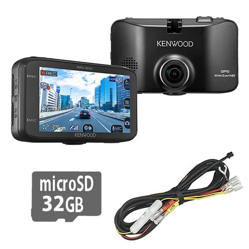 【電源コード&microSDカード付】ケンウッド DRV-830 ドライブレコーダー 3.0型液晶モニター搭載 (KENWOOD) (ラッピング不可)(快適家電デジタルライフ)