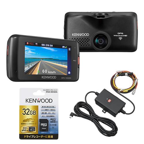 【電源コード&純正microSDカード付】ケンウッド DRV-W630 ドライブレコーダー 無線LAN対応(KENWOOD) (ラッピング不可)(快適家電デジタルライフ)