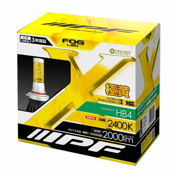 アイピーエフ(IPF) 154FLB LEDフォグバルブ 2400K HB4 【カー用品】【快適家電デジタルライフ】