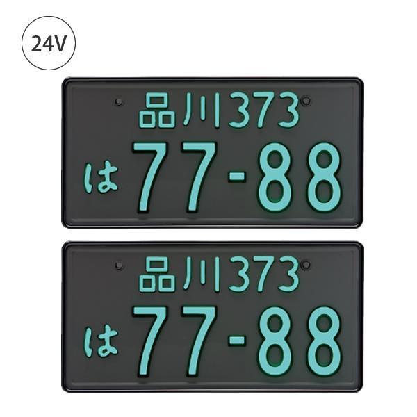 (2枚セット)井上工業 字光式ナンバープレート照明器具 2468-24V-S シルバー LEDパーフェクトecoII 普通車用 (カー用品) (ラッピング不可)(快適家電デジタルライフ)