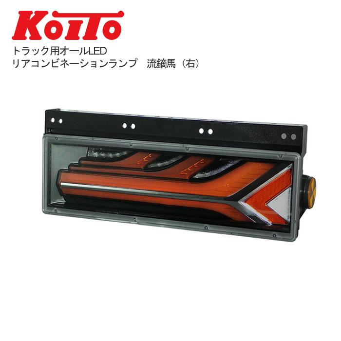 KOITO トラック用オールLEDリアコンビネーションランプ 流鏑馬(YABUSAME/やぶさめ) 右 テールランプ ブレーキランプ LEDRCL-5R 小糸製作所 LEDRCL5R(ラッピング不可)(快適家電デジタルライフ)