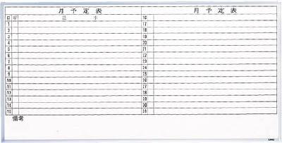 【代引不可】【メーカー直送】 TRUSCO トラスコ中山 【OA・事務用品】 スチール製ホワイトボード 月予定表・横 900X1200 GL612 (5026857)【ラッピング不可】【快適家電デジタルライフ】