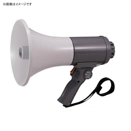 【TOA/拡声器】 防滴メガホン15W ER-1115【ラッピング不可】【快適家電デジタルライフ】