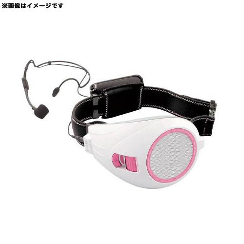【TOA/拡声器】 ハンズフリー拡声器(ピンク) ER-1000PK【ラッピング不可】【快適家電デジタルライフ】
