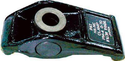 【代引不可】【メーカー直送】 フジツール【ツーリング・治工具】ハネクランプ本体 M20用 PM6 (1030400)【ラッピング不可】