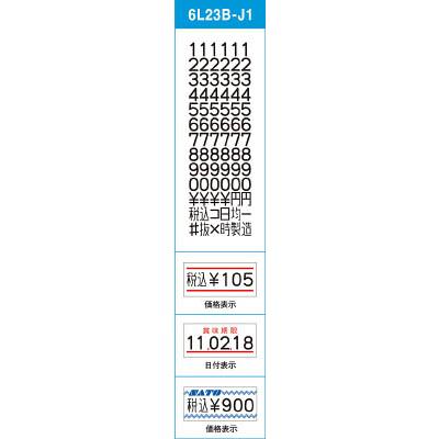 【代引不可】【メーカー直送】 サトー【梱包結束用品】ハンドラベラー UNO用ラベル 1W-3赤二本線強粘(100巻入) 23999041 (3905519)【ラッピング不可】【快適家電デジタルライフ】