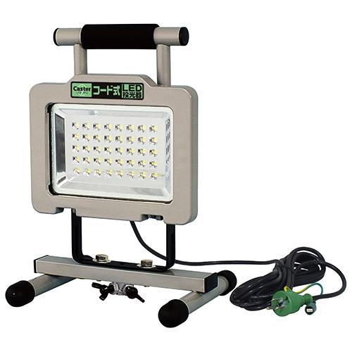(代引不可) Caster CLP-1800AC コード式LED投光器 (ラッピング不可)(快適家電デジタルライフ)