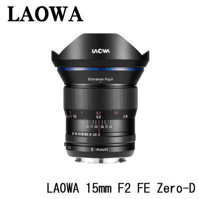 LAOWA 【交換レンズ】 15mm F2 FE Zero-D (MSC) sony E【快適家電デジタルライフ】
