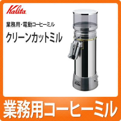 【支払方法:代引き不可】カリタ(kalita) 業務用・電動コーヒーミル クリーンカットミル [コーヒー器具]【快適家電デジタルライフ】