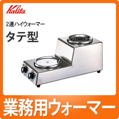 カリタ(kalita) 2連ハイウォーマー タテ型 [コーヒー器具]【快適家電デジタルライフ】