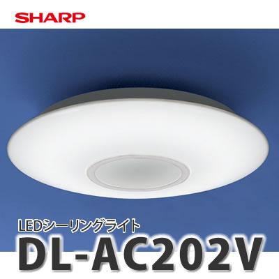 【~6畳用】SHARP(シャープ) LEDシーリングライト DL-AC202V [調色・調光モデル][天井照明][大掃除グッズ]【快適家電デジタルライフ】