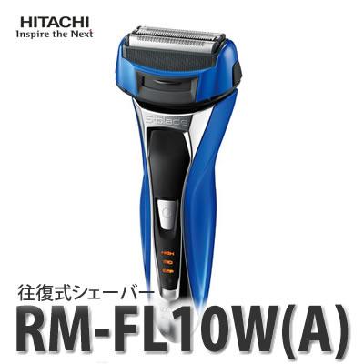 日立(HITACHI) 往復式シェーバー RM-FL10W-A メタリックブルー [メンズシェーバー]【快適家電デジタルライフ】