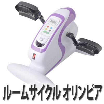 【メーカー正規品】BWS ルームサイクルオリンピア RC-OP1 [ダイエット器具]電動アシスト機能付【快適家電デジタルライフ】