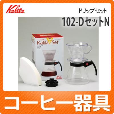 【10個セット】カリタ(kalita) 102-DセットN [ドリップセット&ギフトセット]【快適家電デジタルライフ】