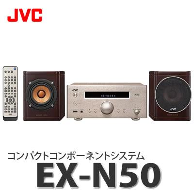 JVCケンウッド コンパクトコンポーネントシステム EX-N50 [WOOD CONE/ウッドコーン]【快適家電デジタルライフ】