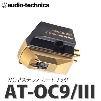 オーディオテクニカ MC型(デュアルムービングコイル)ステレオカートリッジ AT-OC9/III(AT-OC9/3) [アナログアクセサリー][audio-technica]【快適家電デジタルライフ】