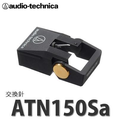 オーディオテクニカ 交換針 ATN150Sa [アナログアクセサリー][audio-technica]【快適家電デジタルライフ】